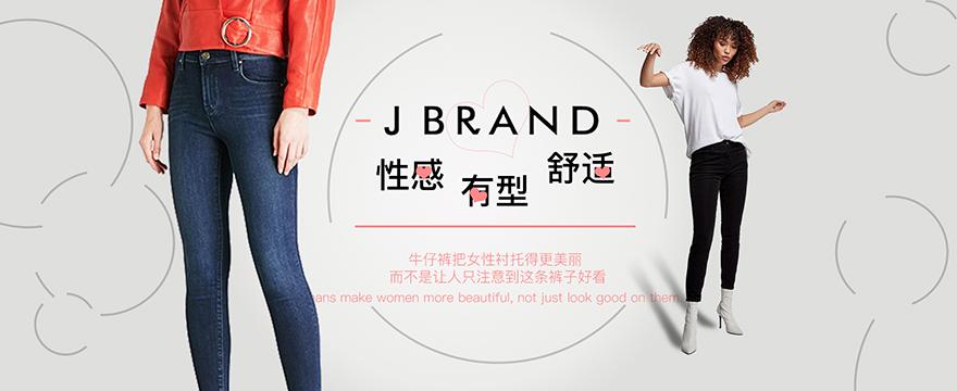 J BRAND 牛仔裤