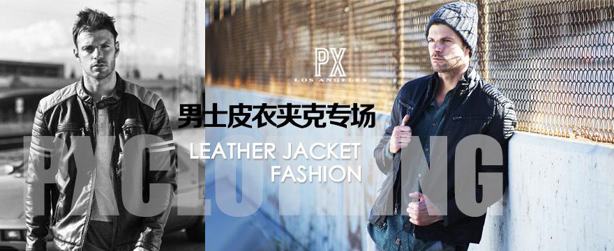 PX Clothing PU皮衣