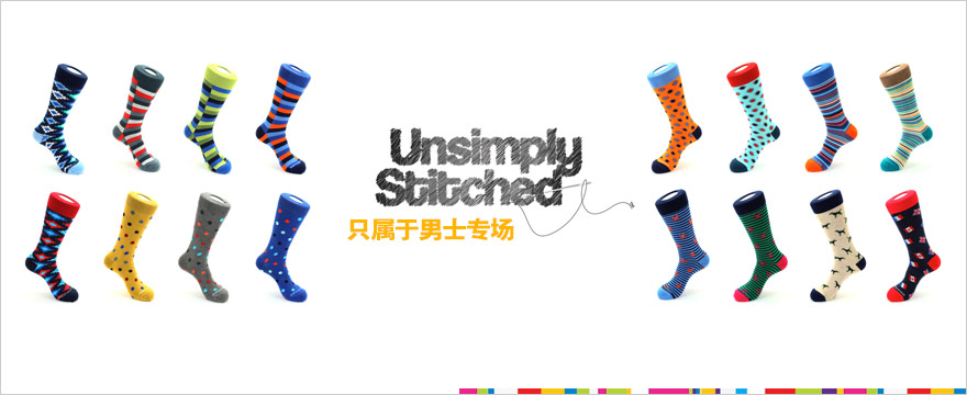 Unsimply Stitched 光亮男袜新年首秀