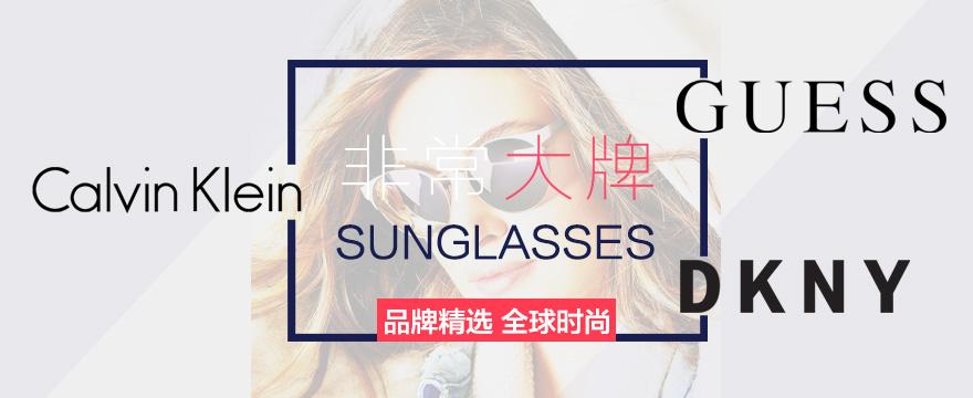 Guess,CK, DKNY 太阳镜