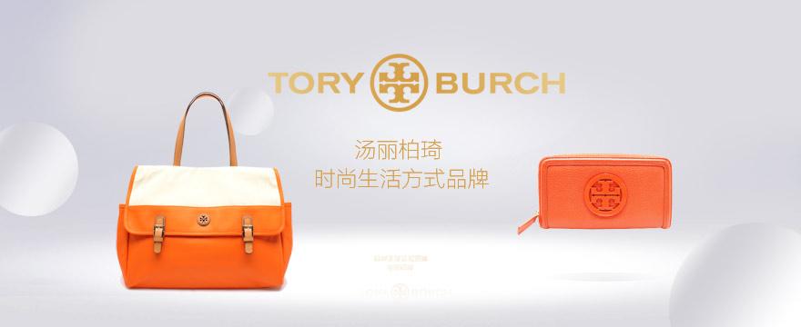 Tory burch 包
