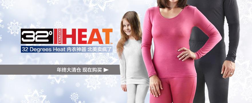 32 Degrees 保暖内衣专场
