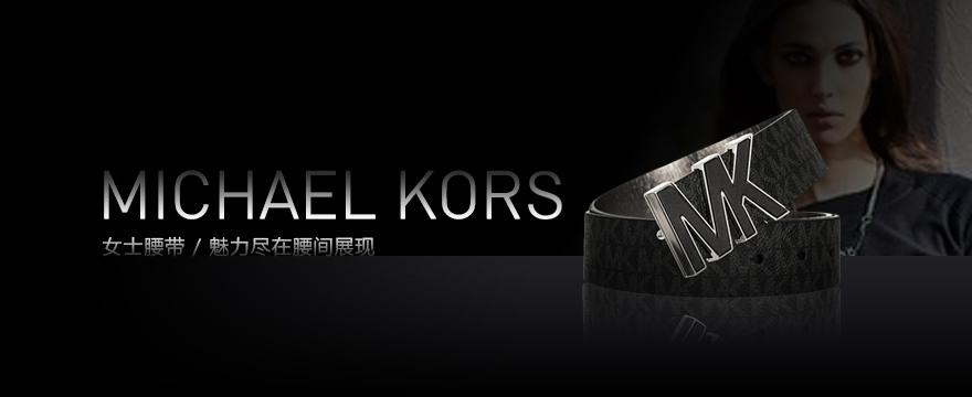 Michael Kors 女士腰带