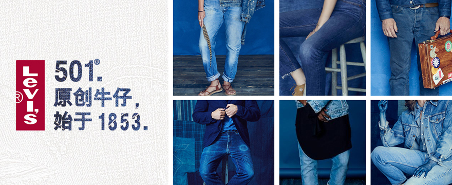Levi's 501 牛仔裤系列