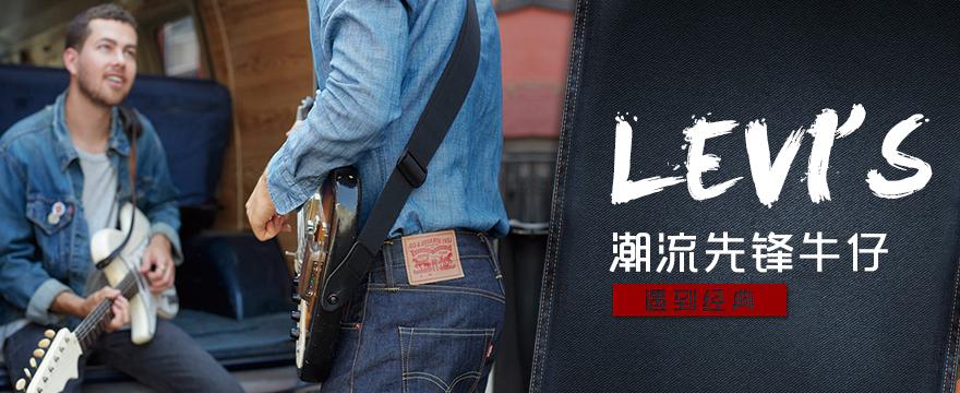 Levi's 男牛仔裤系列