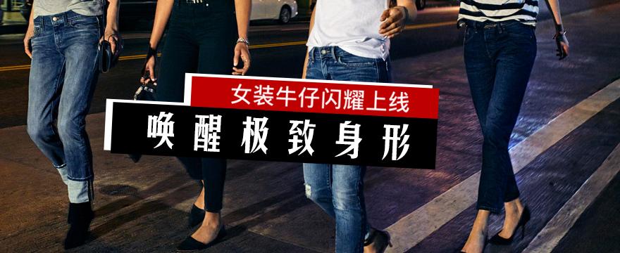 Levi's女牛仔裤系列