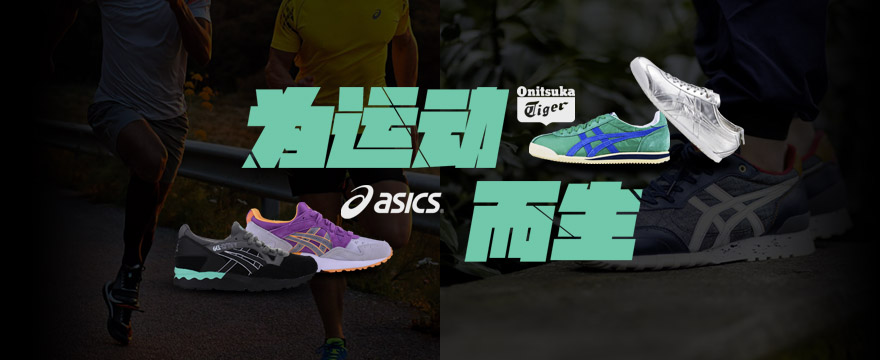 Asics 鞋