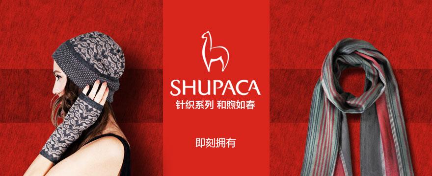 Shupaca 羊绒饰品