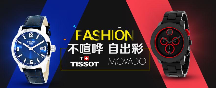 Tissot & Movado 手表