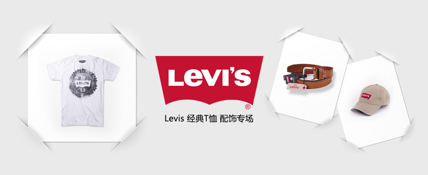 Levi's服装&配饰