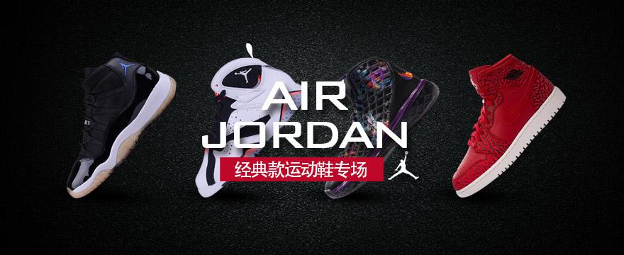 Air Jordan 鞋