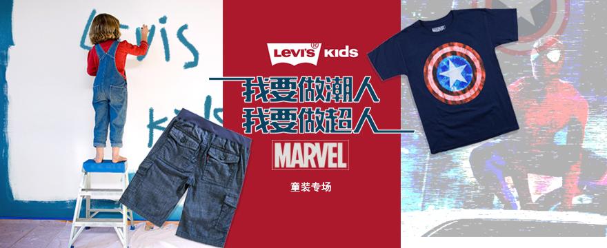 Levis&Marvel童装