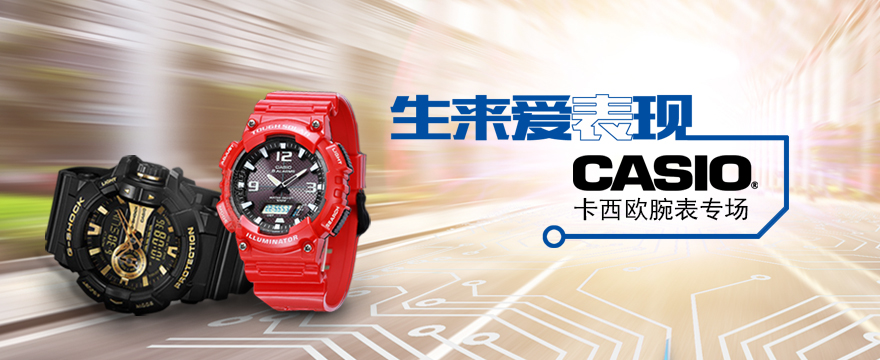 Casio手表