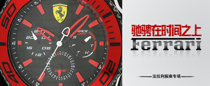 Ferrari 手表
