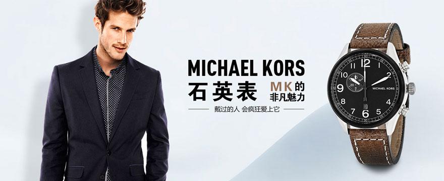 Michael Kors手表