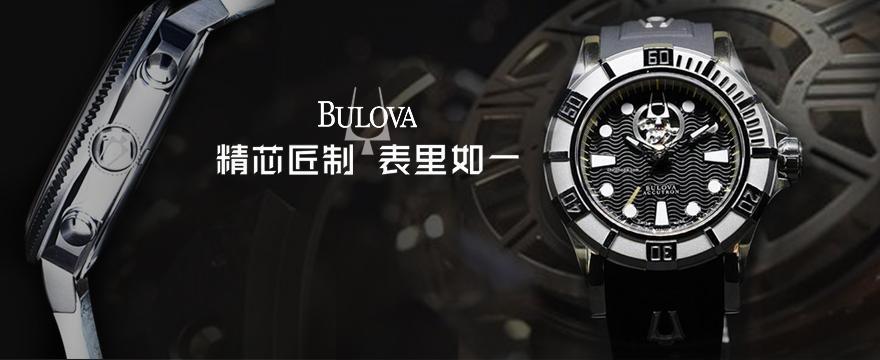 Bulova手表