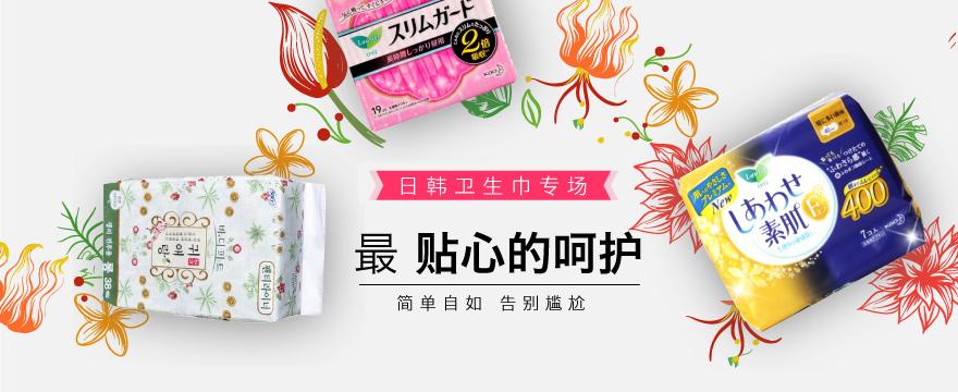卫生巾 LG贵爱娘&花王