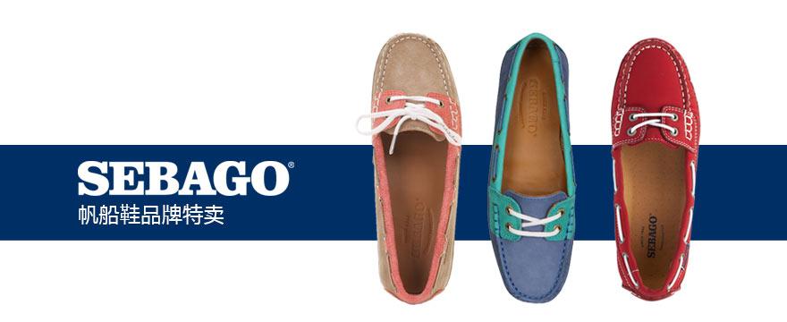 Sebago 鞋子