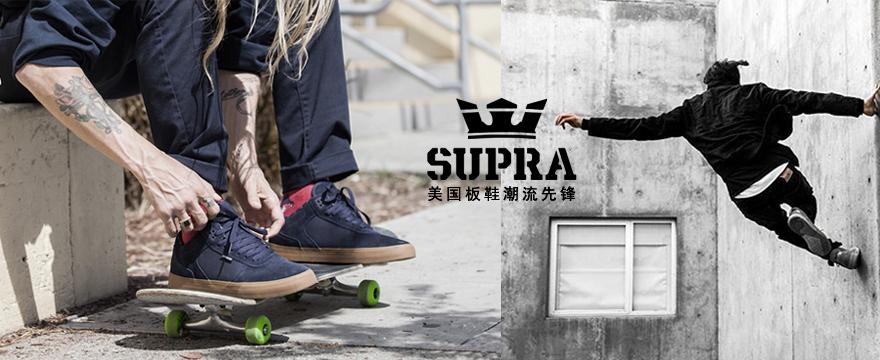 Supra  鞋子