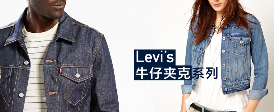 levi's牛仔夹克