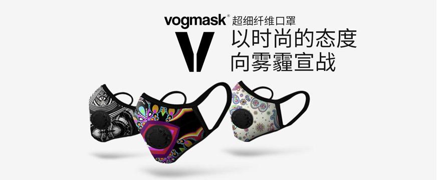 vogmask 口罩