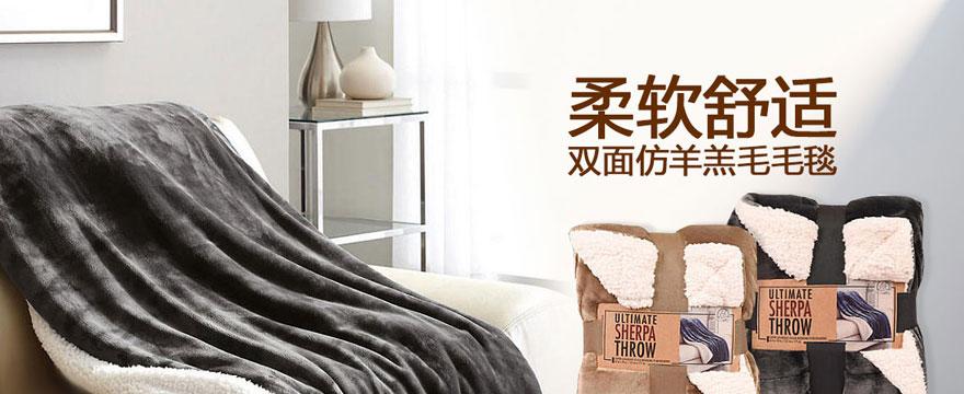 Life Comfort Ultimate毯子