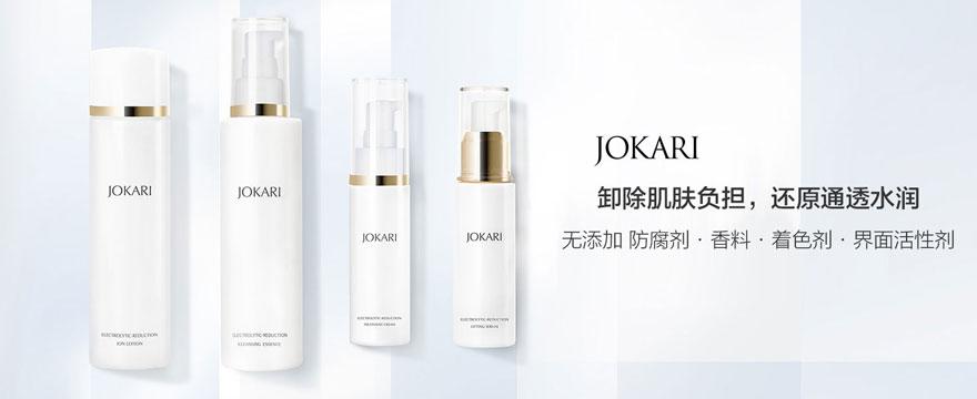 JOKARI 护肤品