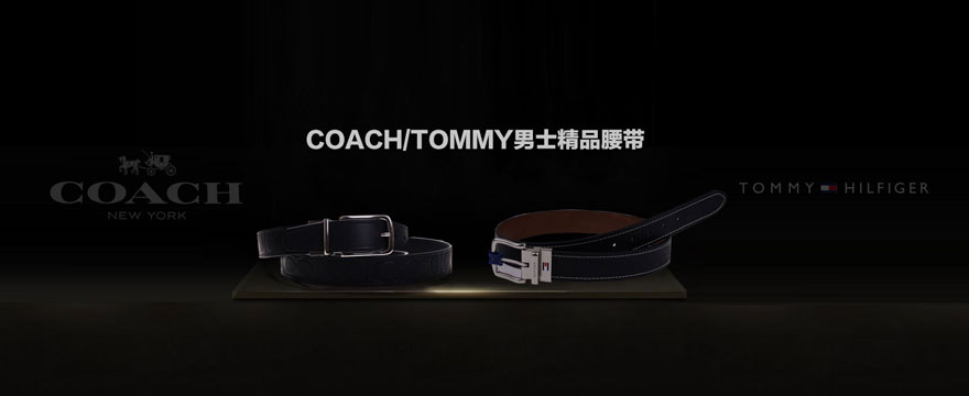 coach+tommy 皮带