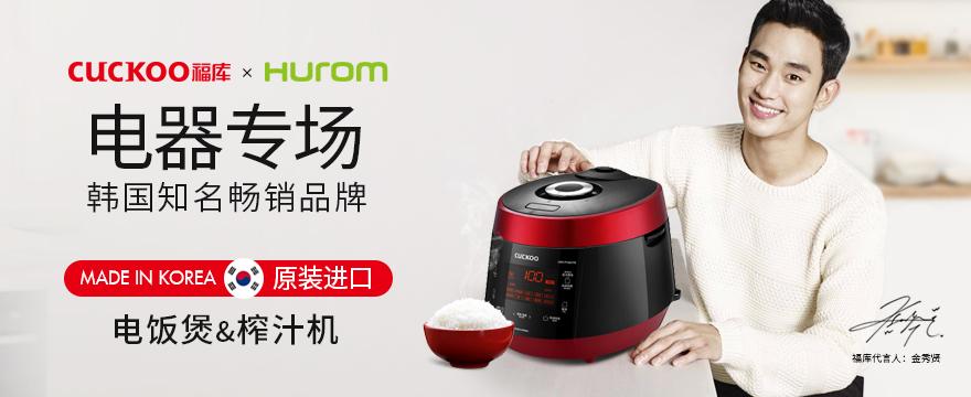 福库电饭煲 ,惠人榨汁机