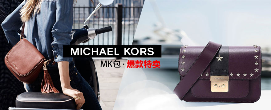 MK爆款专场
