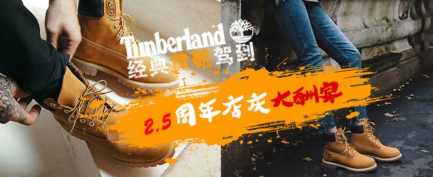 Timberland 大黄靴