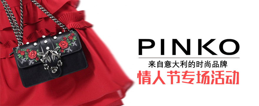 PINKO 燕子包