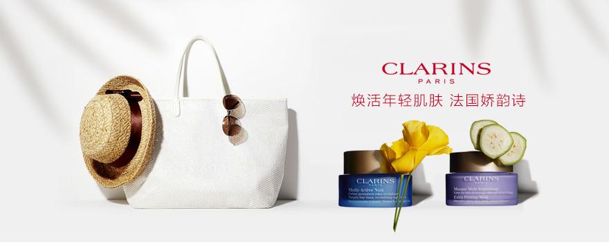 Clarins 护肤品