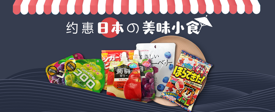 日本零食专场