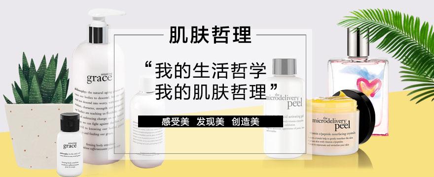 Philosophy 自然哲理品牌方直发