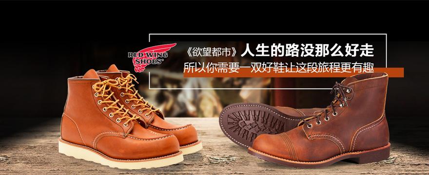 红翼 鞋子