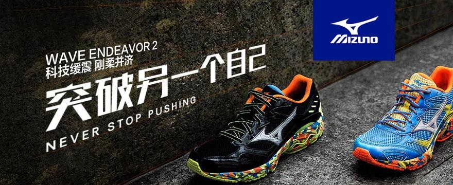 Mizuno 鞋子