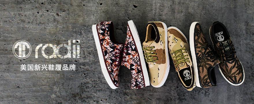 Radii鞋