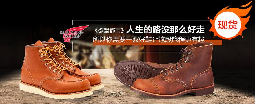 红翼鞋子 现货