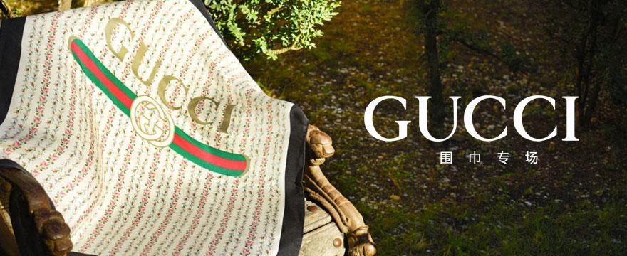 Gucci 围巾