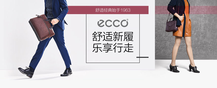 ECCO 鞋子