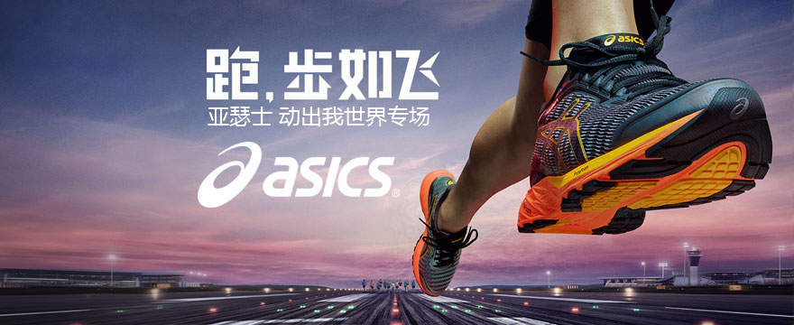 Asics 鞋 预定活动