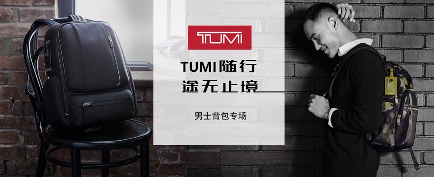 Tumi双十一特价