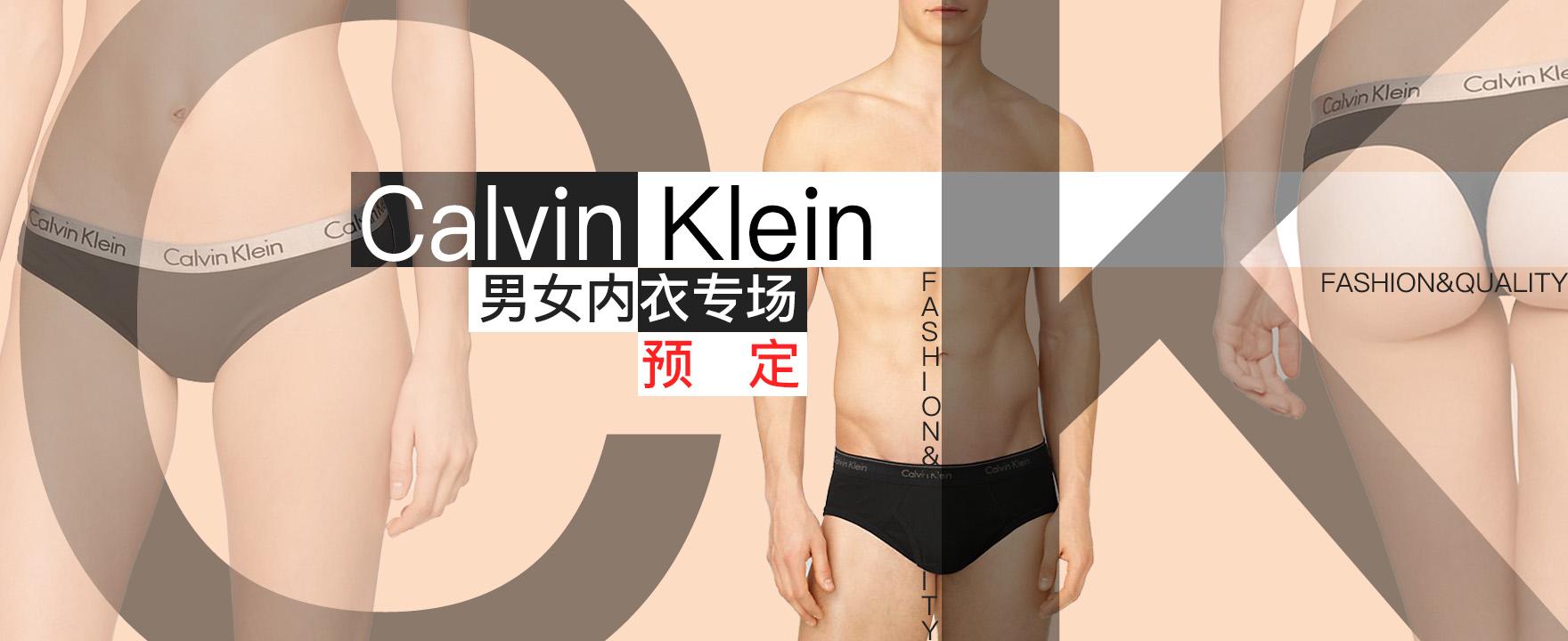 大码加急:CK内衣预定