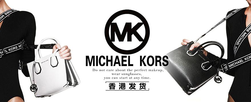 MK包   香港仓