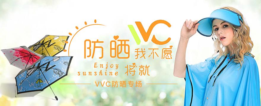 VVC   防晒专场
