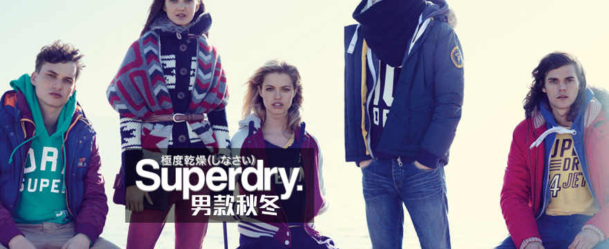 Superdry  男款秋冬