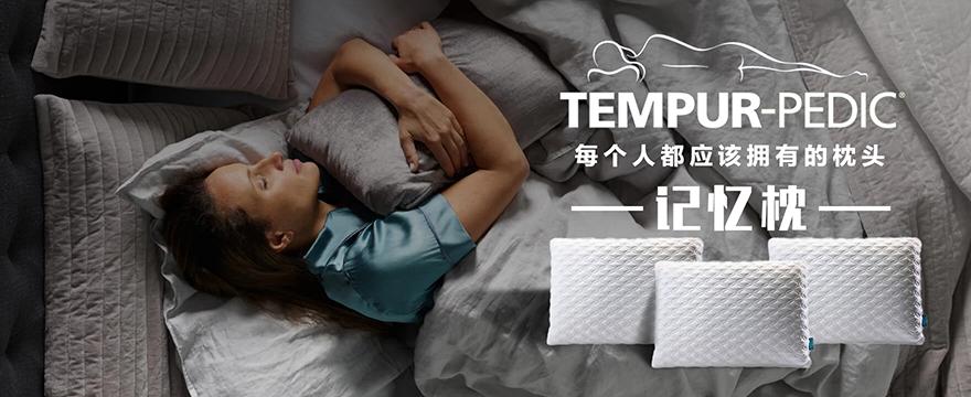 Tempur 泰普尔记忆枕