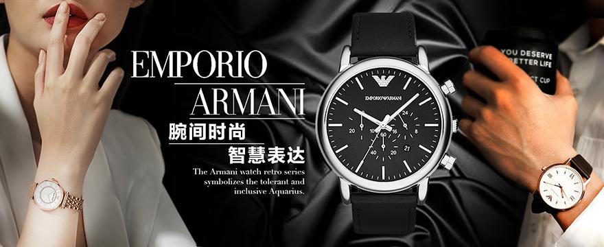 Armani手表