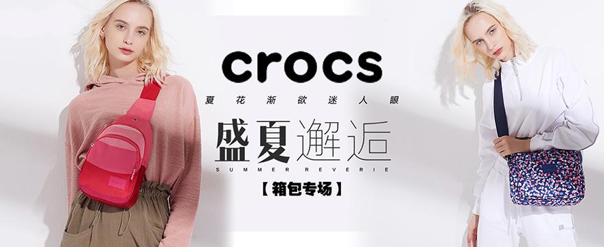 crocs箱包专场
